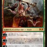 【MTG・ラヴニカの献身:新カード情報】新ドムリは強いのか?「暴動」重複で混沌をもたらせ!