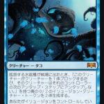 【MTG・ラヴニカの献身:新カード情報】4/5の神話タコ!イリュージョン生成で呪禁(ジュゴン)を得る!
