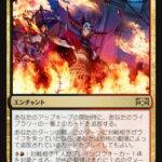 【MTG・ラヴニカの献身:新カード情報】強力な赤包囲系カード《恐怖の劇場》!追放されたカードは蓄積されていくぞ!