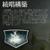 【MTGアリーナ】続唱構築イベント5勝レシピ!大渦のきずな紋章で俺コンボを決めろ!