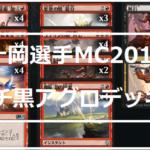 【MTG】八十岡選手がMC2019で使用した赤黒アグロ感想・青単やネクサスにマジで強い!【リックスマーディは良カード】