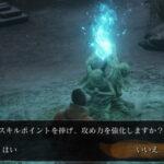 【隻狼/SEKIRO攻略】「竜の舞い面」による攻め力強化について:流派技(スキル)をコンプしてから使った方が良い!