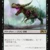 【MTG】基本セット2020「朽ちゆくレギザウルス」「無法の恐竜」どっちも強いぞ!万猛竜との無限ループが心配?