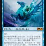 【MTG】基本セット2020・「風の騎兵」「闇の騎兵」等の神話騎兵・エレメンタルサイクルについて
