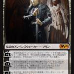 【MTG】基本セット2020・「傲慢な血王、ソリン」!新ソリンと相性の良い吸血鬼特集!【スタンダード編】