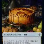 【MTG】エルドレインの王権で追加されるキーワード能力・メカニズムの印象【食物トークン・出来事・一徹】